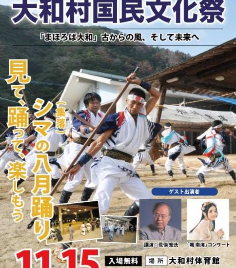 大和村国民文化祭「シマにいきづく文化と新たな風(文化)のフェスティバル」