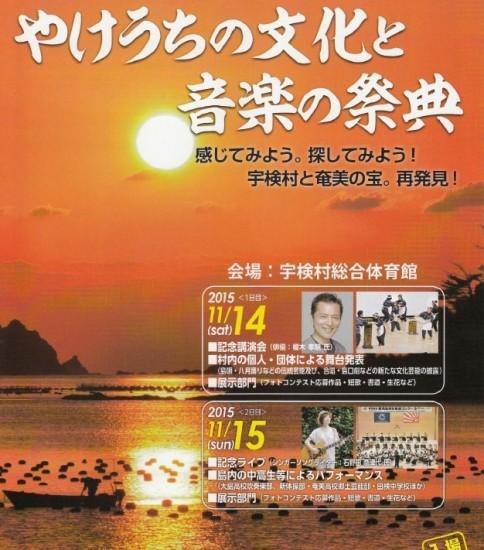 宇検村国民文化祭「やきうちの文化と音楽の祭典」