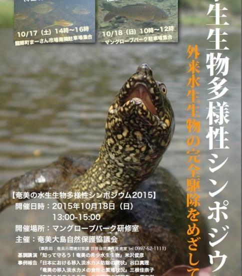 「水生生物多様性シンポジウム2015-外来水生生物の完全駆除をめざして-」のご案内
