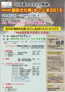 龍郷町国民文化祭