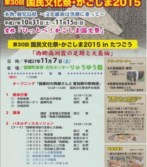 龍郷町国民文化祭「西郷南洲の足跡と大島紬」