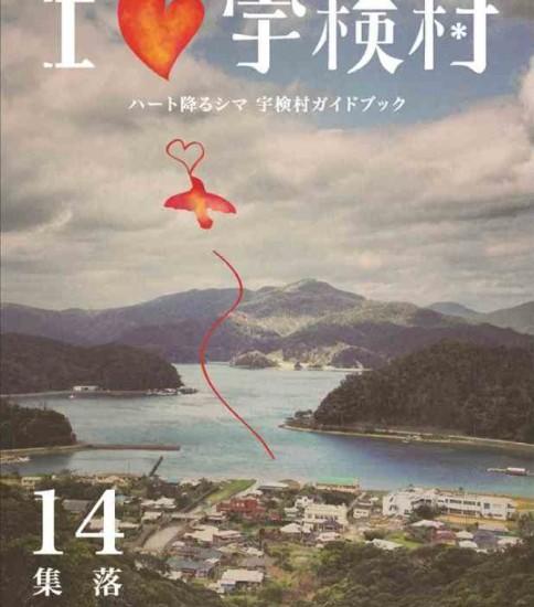 宇検村ガイドブック『I 💙 宇検村』