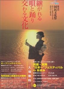 奄美市国民文化祭