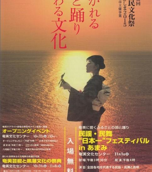 """民謡・民舞""""日本一""""フェスティバル in あまみ(第30回国民文化祭かごしま2015)"""