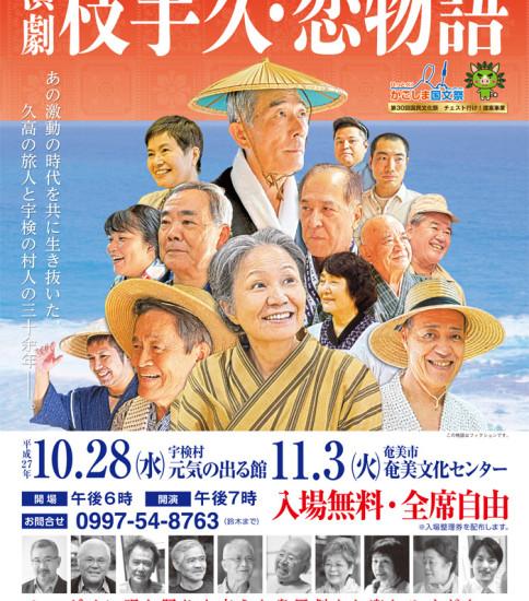 演劇「枝手久・恋物語~カマシュとアヤグヮ~」