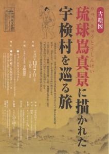 琉球嶌真景に描かれた宇検村をめぐる旅