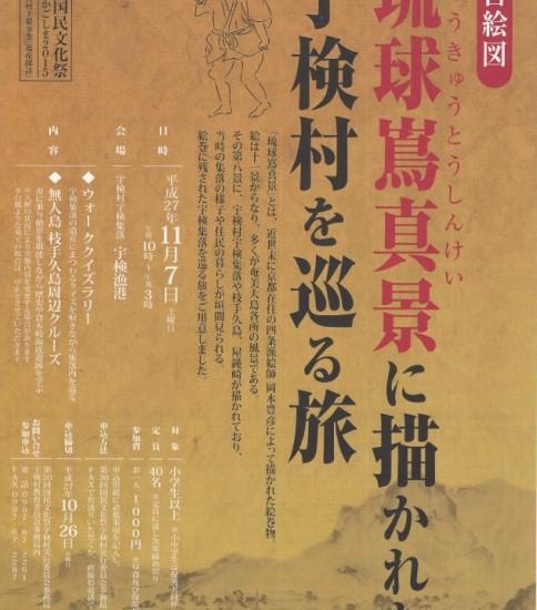 宇検村国民文化祭「古絵図・琉球嶌真景に描かれた宇検村を巡る旅」