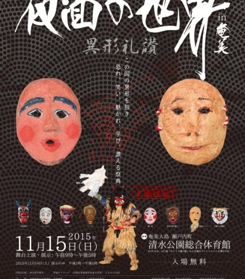 瀬戸内町国民文化祭「仮面の世界 in 奄美」