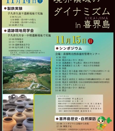 喜界町国民文化祭「境界領域のダイナミズムin喜界島」
