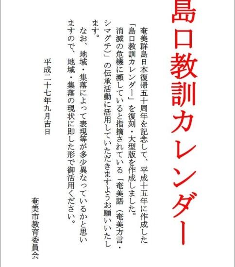 奄美市教育委員会編「島口教訓カレンダー」