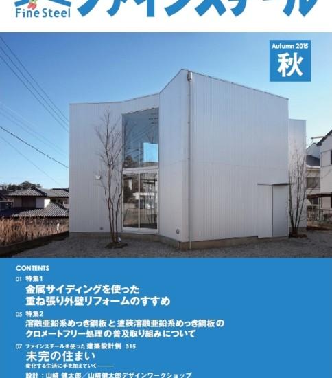 丸山雅子「ウォートルス伝②本格的な近代製糖を日本に初めて導入した」