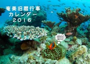 旧暦行事カレンダー2016