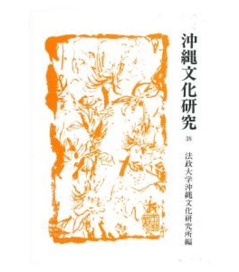 弓削政己「徳之島における三平所と手々村神役の継承システム」