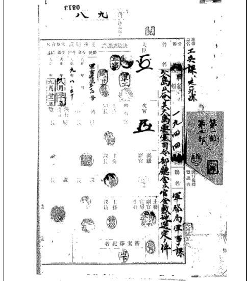 『大日記乙輯大正9年』「父島及奄美大島要塞司令部庁舎及官舎敷地選定の件」