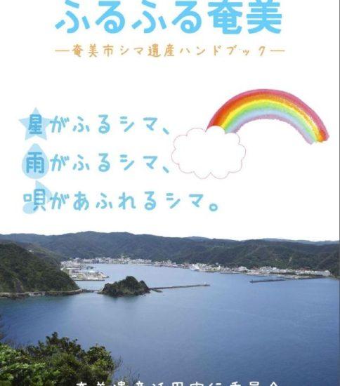 奄美市シマ遺産ガイドブック『ふるふる奄美』発刊!