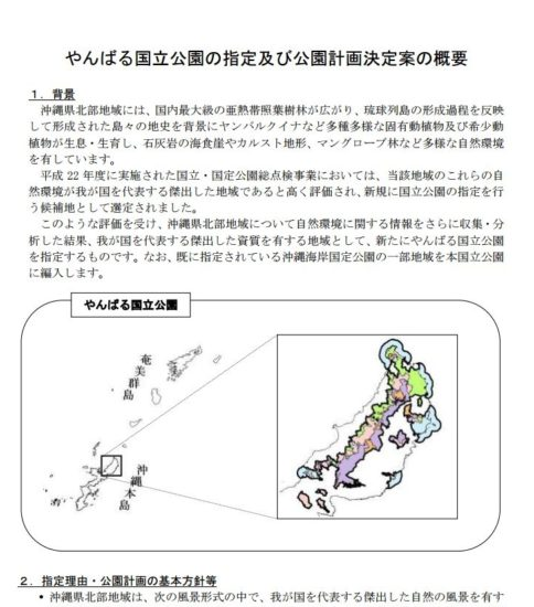 「やんばる国立公園」の指定及び公園計画決定案の概要!