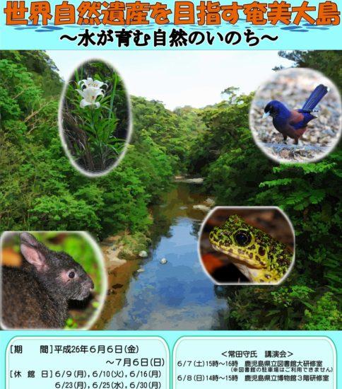 常田守写真展「世界自然遺産を目指す奄美大島」解説集