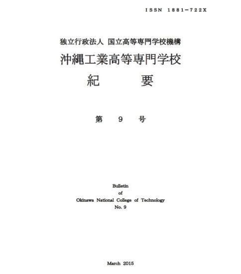 1960年チリ地震津波の奄美大島被災状況の分析
