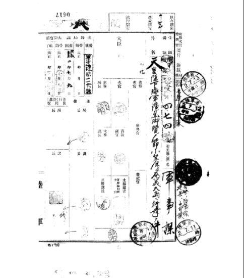 「天皇陛下海軍演習御覧の節小笠原及奄美大島へ行幸の件」