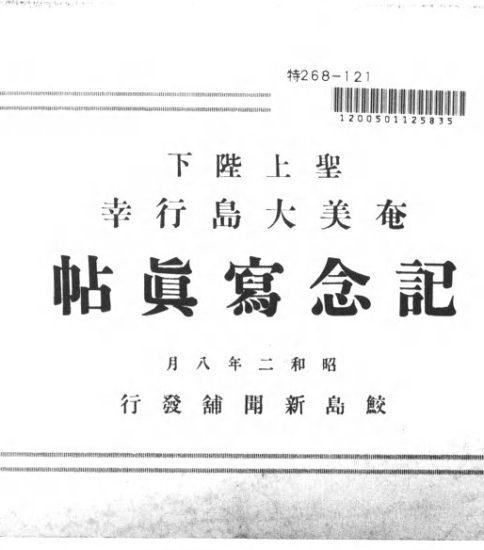 昭和二年八月『聖上陛下奄美大島行幸記念写真帖』