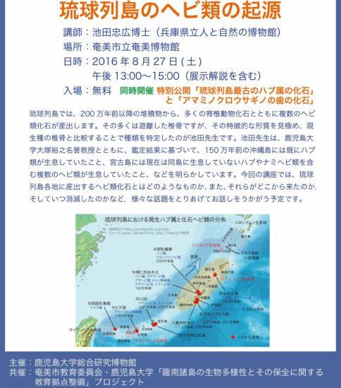 27日「琉球列島のヘビ類の起源」講座開催!