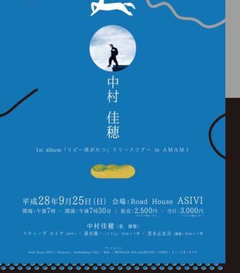 中村佳穂さん 1stアルバムリリースツアー@奄美