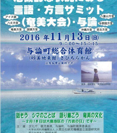 危機的な状況にある言語・方言サミット(奄美大会)が与論島で開催!