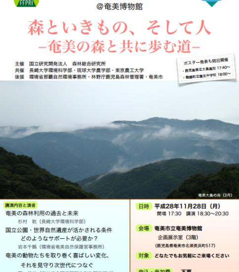 奄美博物館でシンポジウム「森といきもの、そして人 ~奄美の森と共に歩む道~」が開催されます!