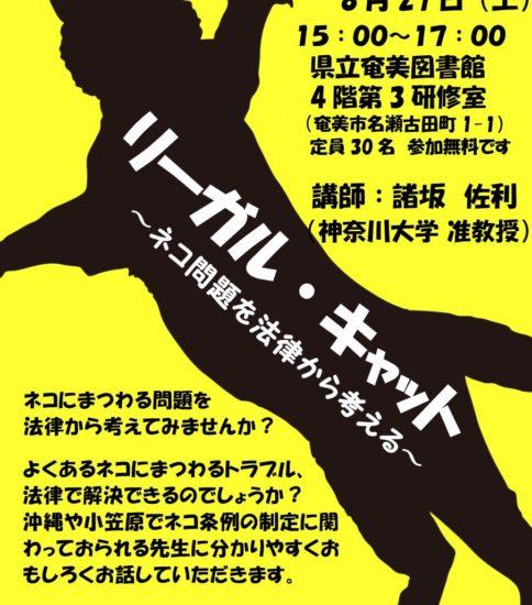 奄美猫部「リーガル・キャット〜猫問題を法律から考える」開催!
