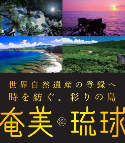 平成28年度 第1回奄美・琉球世界自然遺産候補地科学委員会の開催について