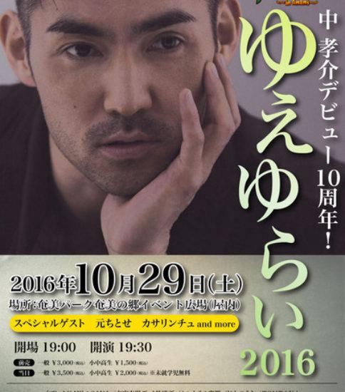 中 孝介デビュー10周年記念コンサート「ゆえゆらい2016」開催