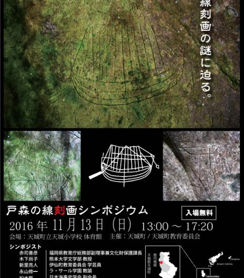 徳之島天城町「戸森の線刻画シンポジウム」開催!
