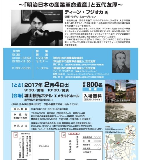 おディーン様、鹿児島県がトークショー開催!