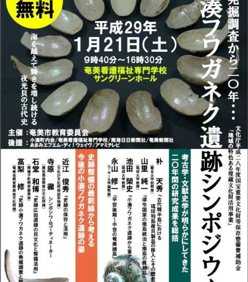 小湊フワガネク遺跡シンポジウム開催!