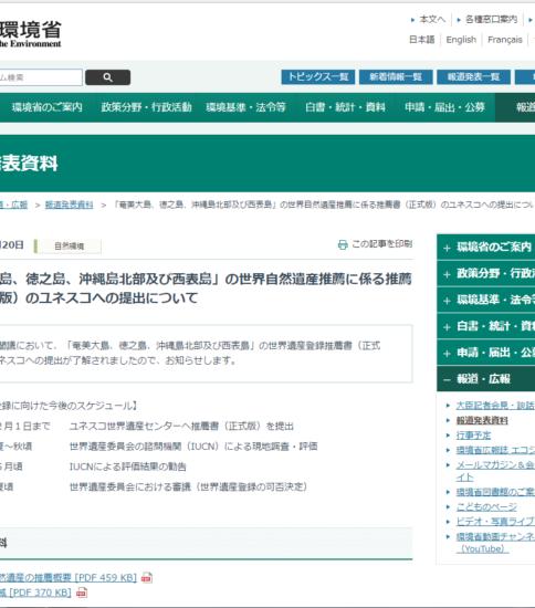 環境省「奄美大島、徳之島、沖縄島北部及び西表島」の世界自然遺産推薦書をユネスコへ提出へ!