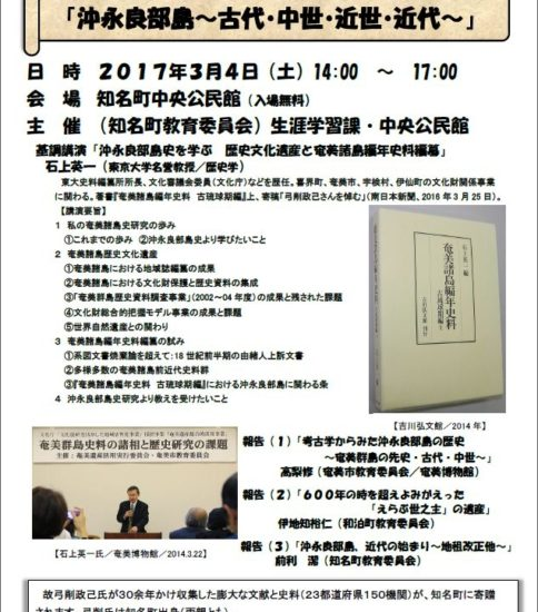 知名町教育委員会が歴史シンポジウム「沖永良部島~古代・中世・近世・近代~」を開催!