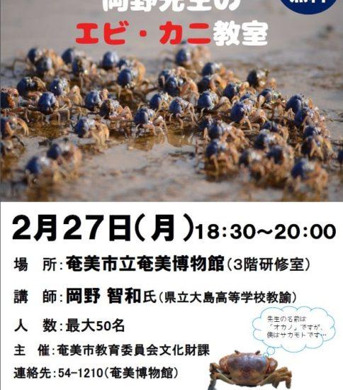 奄美博物館自然講座開催!「岡野先生のエビ・カニ教室」!!