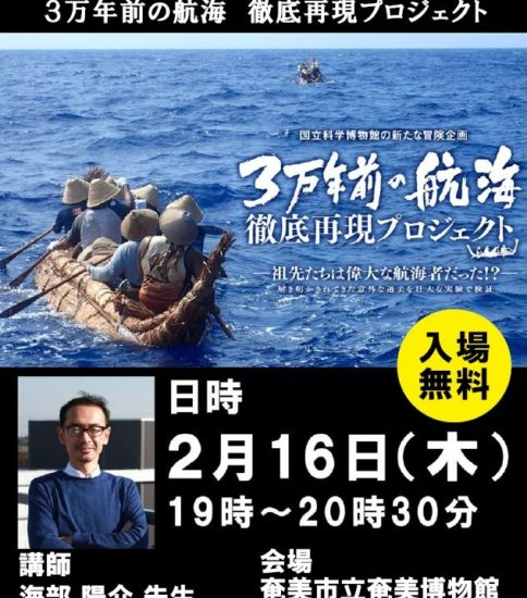 博物館講演会「奄美人はどこから来たのか?その謎に迫る 3万年前の航海 徹底再現プロジェクト」開催!
