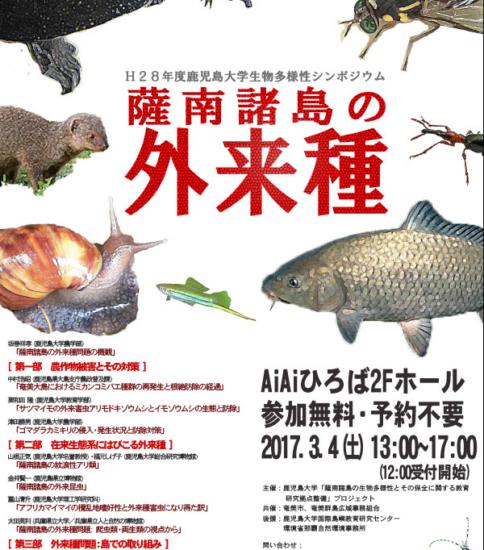 鹿児島大学生物多様性シンポジウム「薩南諸島の外来種」開催 !