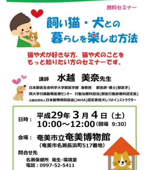 鹿児島県保健福祉部生活衛生課が講演会「飼い猫・犬との暮らしを楽しむ方法」を開催!