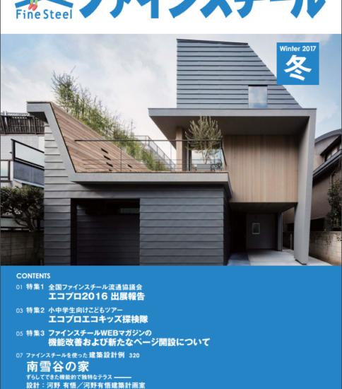 丸山雅子「ウォートルス伝⑦銀座煉瓦街の建設」
