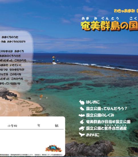 わきゃあまみ第12号「奄美群島の国立公園」!!