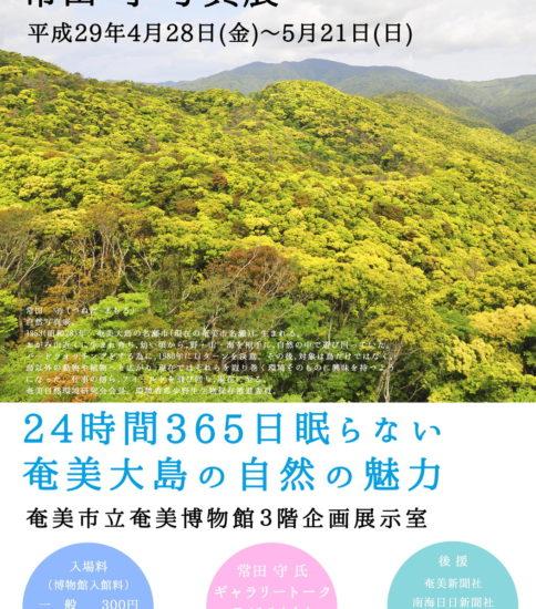 4月28日開催 ! 常田 守写真展「24時間365日眠らない奄美大島の自然の魅力」
