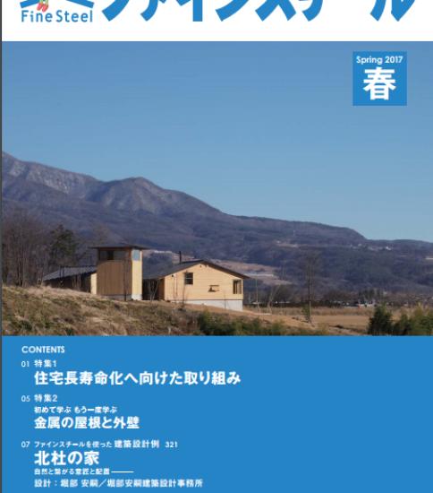 丸山雅子「ウォートルス伝⑧東京初の煉瓦造建築:分析所」