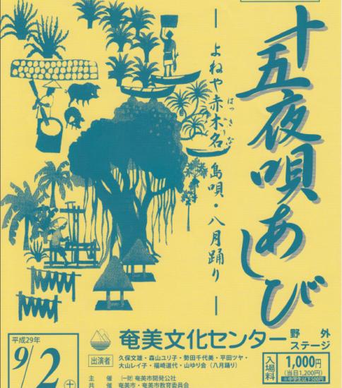 奄美市自主文化事業「奄美十五夜唄あしび」開催!