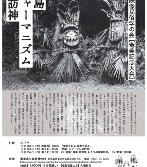 第40回「日本映像民俗学の会」奄美記念大会開催 !