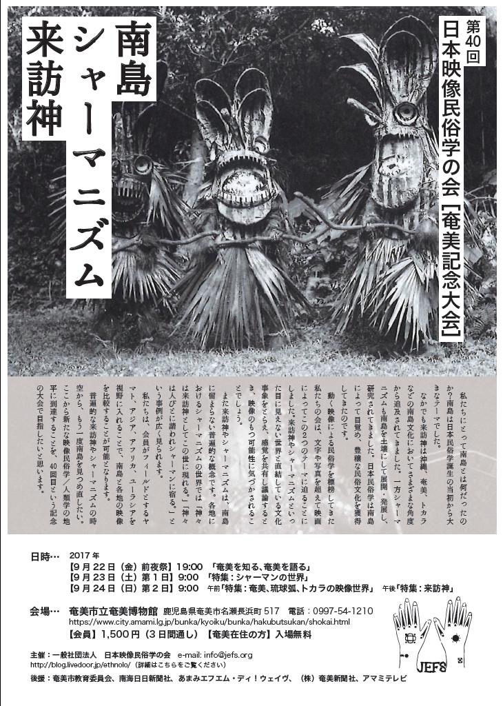 民俗 学 日本