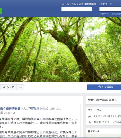 奄美博物館公式フェイスブック開設 !
