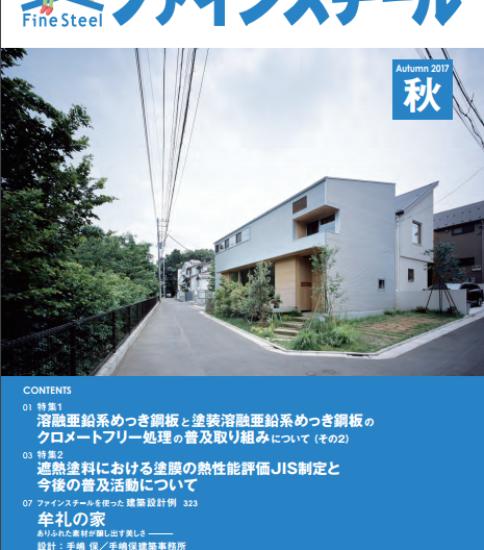 丸山雅子「ウォートルス伝⑩日本初の洋式ガラス工場:興業社」