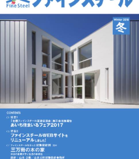丸山雅子「ウォートルス伝⑪日本初の洋紙工場:有恒社」